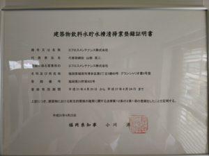 建築物飲料水貯水槽清掃業登録を行いました。