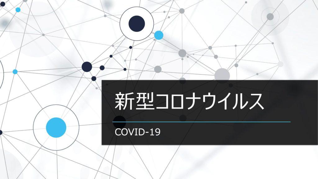 新型コロナウイルス(COVID-19)対応の消毒業務を開始いたします。