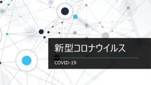 新型コロナウイルス感染症(COVID-19)